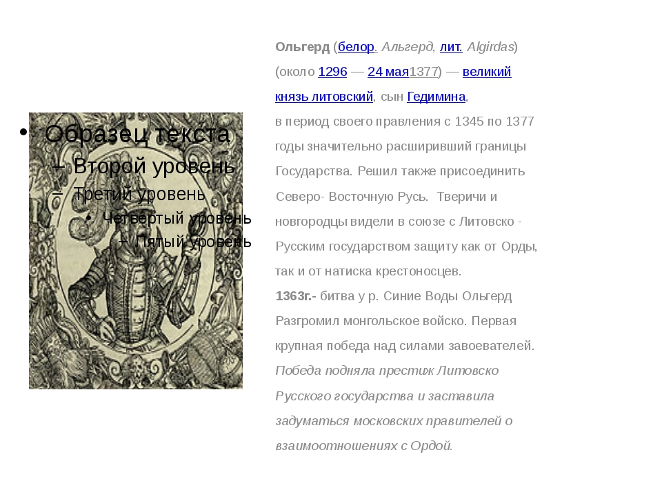 Ольгерд(белор.Альгерд,лит.Algirdas) (около1296—24 мая1377)—великий к...