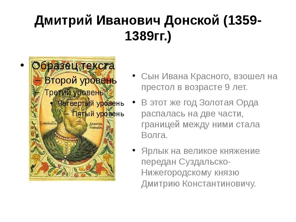 Дмитрий Иванович Донской (1359-1389гг.) Сын Ивана Красного, взошел на престол...
