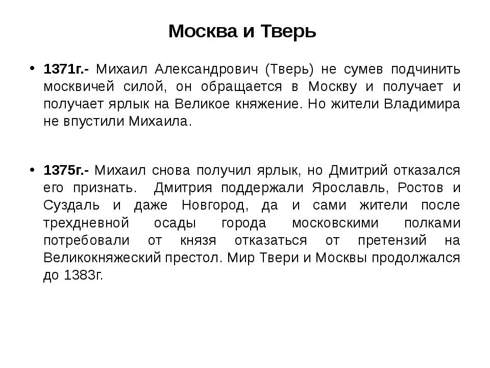 Москва и Тверь 1371г.- Михаил Александрович (Тверь) не сумев подчинить москви...