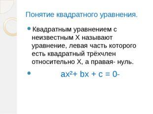 Понятие квадратного уравнения. Квадратным уравнением с неизвестным Х называют