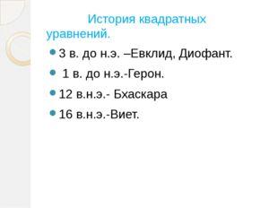 История квадратных уравнений. 3 в. до н.э. –Евклид, Диофант. 1 в. до н.э.-Ге