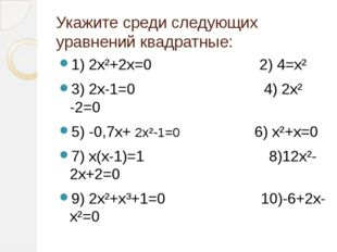 Укажите среди следующих уравнений квадратные: 1) 2х²+2х=0 2) 4=х² 3) 2х-1=0 4