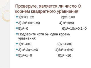 Проверьте, является ли число О корнем квадратного уравнения: 1)х²=1+2х 2)х²+1