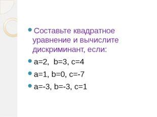 Составьте квадратное уравнение и вычислите дискриминант, если: a=2, b=3, c=4