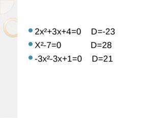 2x²+3x+4=0 D=-23 X²-7=0 D=28 -3x²-3x+1=0 D=21