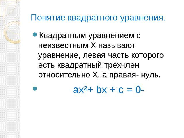 Понятие квадратного уравнения. Квадратным уравнением с неизвестным Х называют...