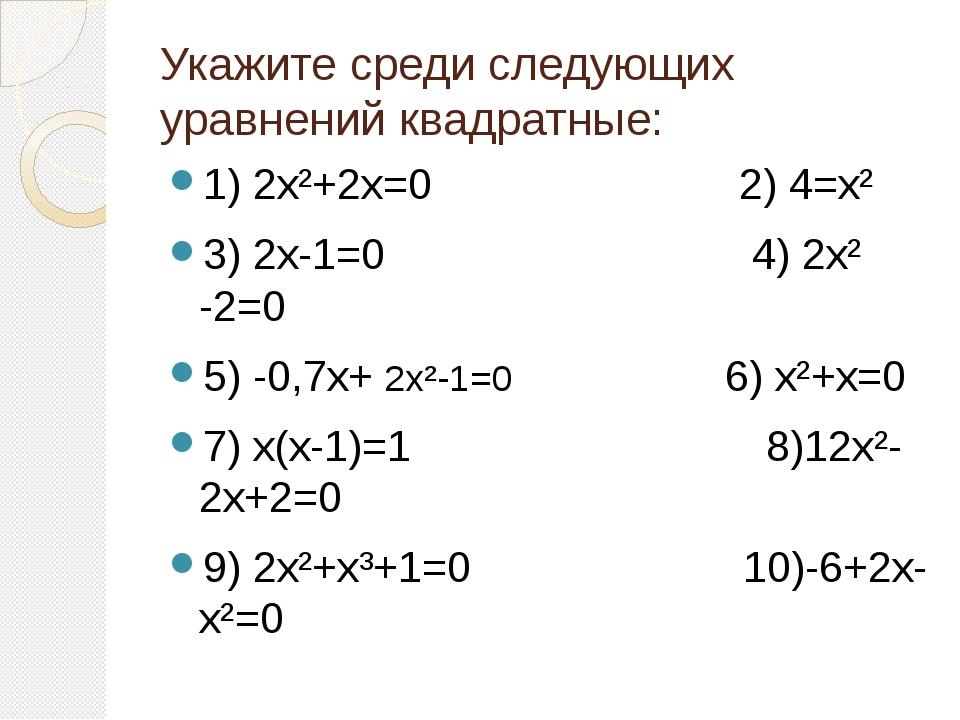 Укажите среди следующих уравнений квадратные: 1) 2х²+2х=0 2) 4=х² 3) 2х-1=0 4...