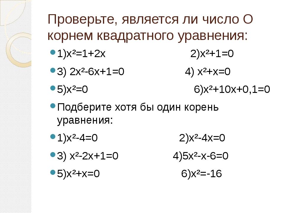Проверьте, является ли число О корнем квадратного уравнения: 1)х²=1+2х 2)х²+1...