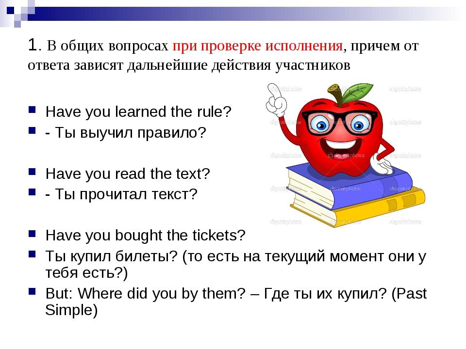 1. В общих вопросах при проверке исполнения, причем от ответа зависят дальней...