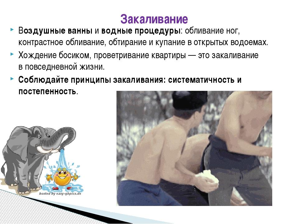 Воздушные ванныиводные процедуры: обливание ног, контрастное обливание, обт...