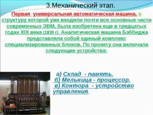 а) Склад - память. б) Мельница - процессор. в) Контора - устройство управлен