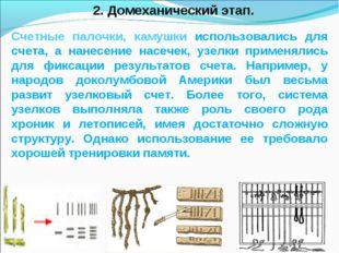 Счетные палочки, камушки использовались для счета, а нанесение насечек, узелк