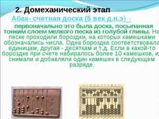 Абак- счетная доска (5 век д.н.э) - первоначально это была доска, посыпанная