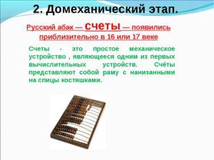 Русский абак — счеты — появились приблизительно в 16 или 17 веке Счеты - это