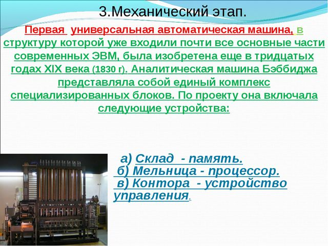 а) Склад - память. б) Мельница - процессор. в) Контора - устройство управлен...