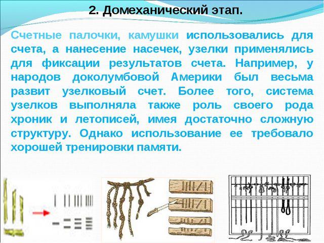 Счетные палочки, камушки использовались для счета, а нанесение насечек, узелк...