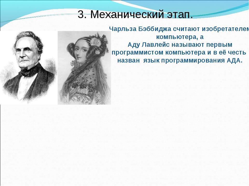 3. Механический этап. Чарльза Бэббиджа считают изобретателем компьютера, а Ад...