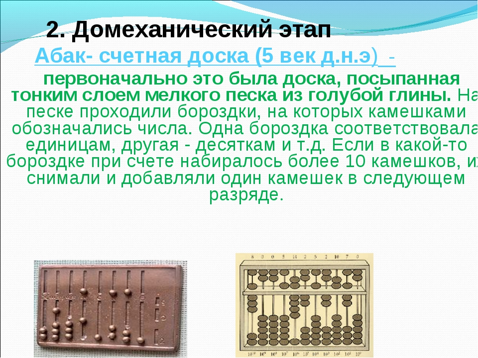 Абак- счетная доска (5 век д.н.э) - первоначально это была доска, посыпанная...