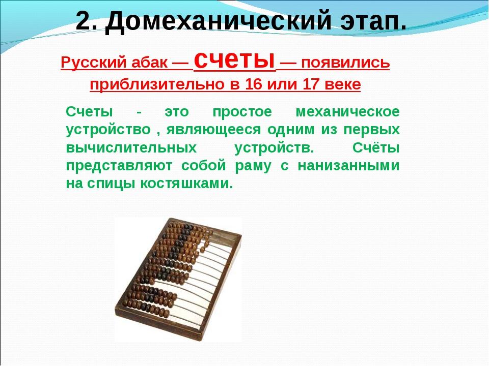 Русский абак — счеты — появились приблизительно в 16 или 17 веке Счеты - это...