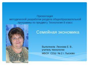 Презентация методической разработки раздела общеобразовательной программы по