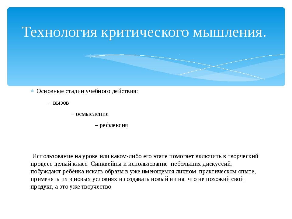 Основные стадии учебного действия: – вызов – осмысление – рефлексия Использов...