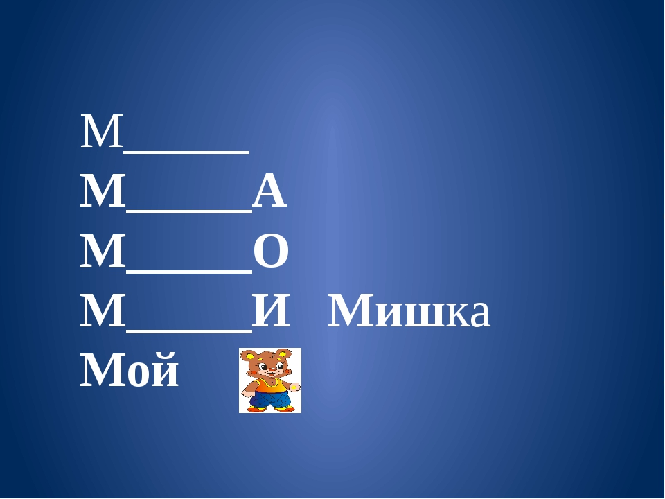 М_____ М_____А М_____О М_____И Мишка Мой