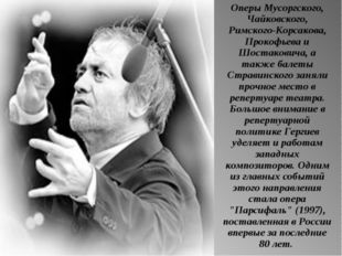 Оперы Мусоргского, Чайковского, Римского-Корсакова, Прокофьева и Шостаковича,