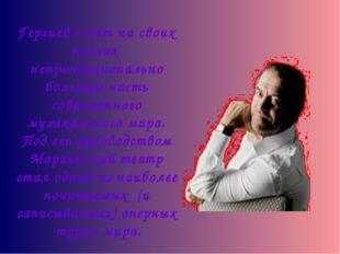 Гергиев несёт на своих плечах непропорционально большую часть современного му