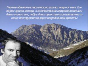 Гергиев вдохнул в классическую музыку новую жизнь. Его дирижерская манера, с