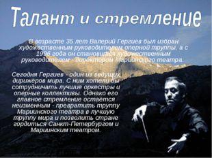 В возрасте 35 лет Валерий Гергиев был избран художественным руководителем оп