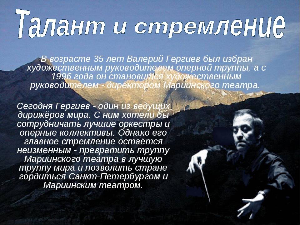 В возрасте 35 лет Валерий Гергиев был избран художественным руководителем оп...