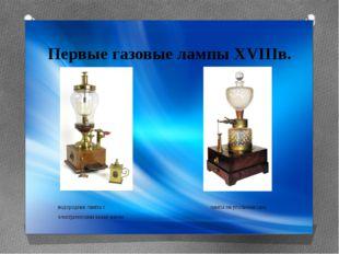Первые газовые лампы XVIIIв. водородная лампа с электрическим зажиганием ламп