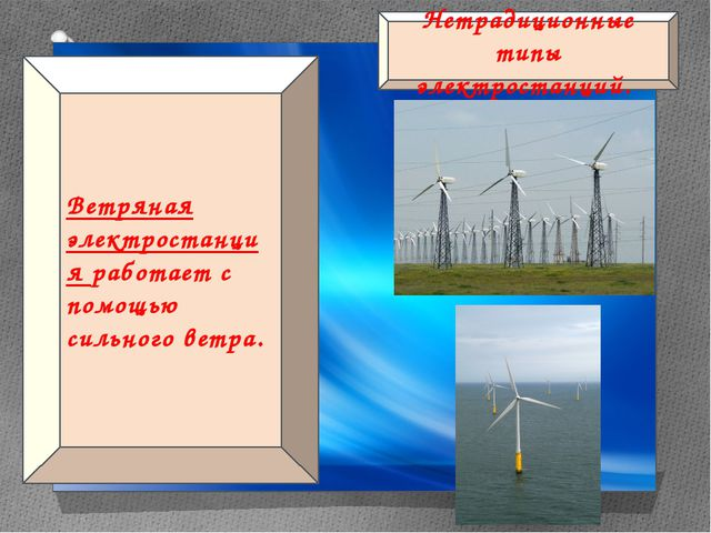Нетрадиционные типы электростанций. Ветряная электростанция работает с помощ...
