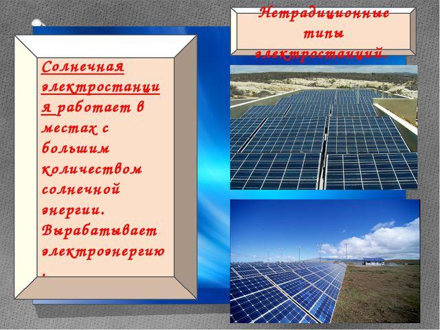 Нетрадиционные типы электростанций. Солнечная электростанция работает в мест...