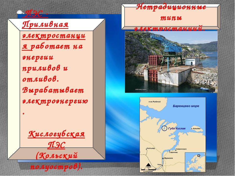 Нетрадиционные типы электростанций. ПЭС - Приливная электростанция работает...