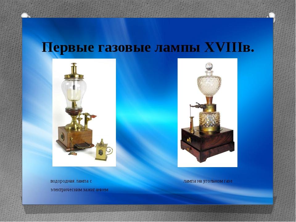 Первые газовые лампы XVIIIв. водородная лампа с электрическим зажиганием ламп...