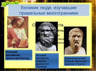 Великие люди, изучавшие правильные многогранники Древнегреческий учёный, фило