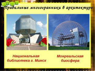Правильные многогранники в архитектуре Национальная библиотека г. Минск Монре