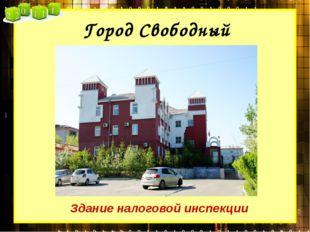 Город Свободный Здание налоговой инспекции