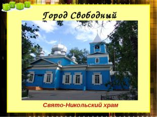 Город Свободный Свято-Никольский храм