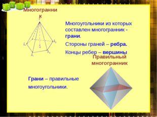 Многоугольники из которых составлен многогранник - грани. Стороны граней – ре