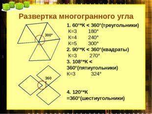 Развертка многогранного угла 1. 60°*К < 360°(треугольники) К=3 180° К=4 240°