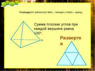 Тетраэдр(от греческого tetra – четыре и hedra – грань)  Развертка Сумма плос