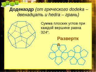 Додекаэдр (от греческого dodeka – двенадцать и hedra – грань) Сумма плоских у