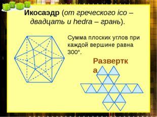 Икосаэдр (от греческого ico – двадцать и hedra – грань). Развертка Сумма плос