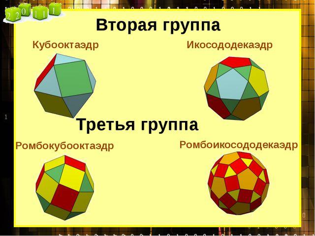 Вторая группа Кубооктаэдр Икосододекаэдр Третья группа Ромбокубооктаэдр Ромбо...