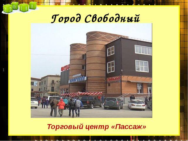 Город Свободный Торговый центр «Пассаж»