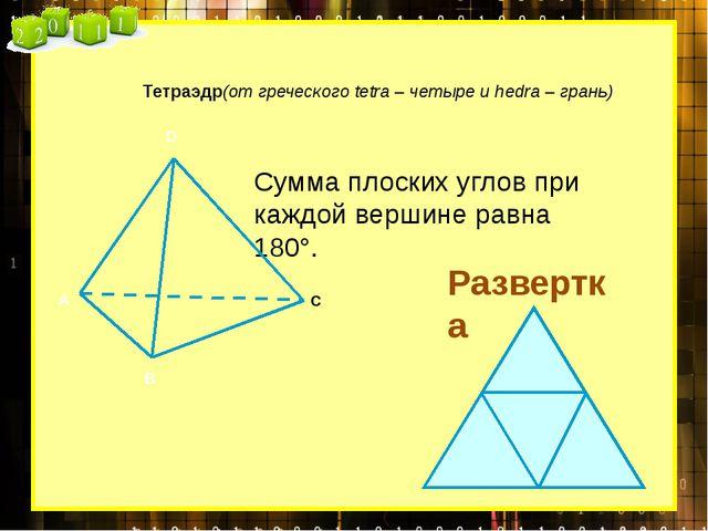 Тетраэдр(от греческого tetra – четыре и hedra – грань)  Развертка Сумма плос...