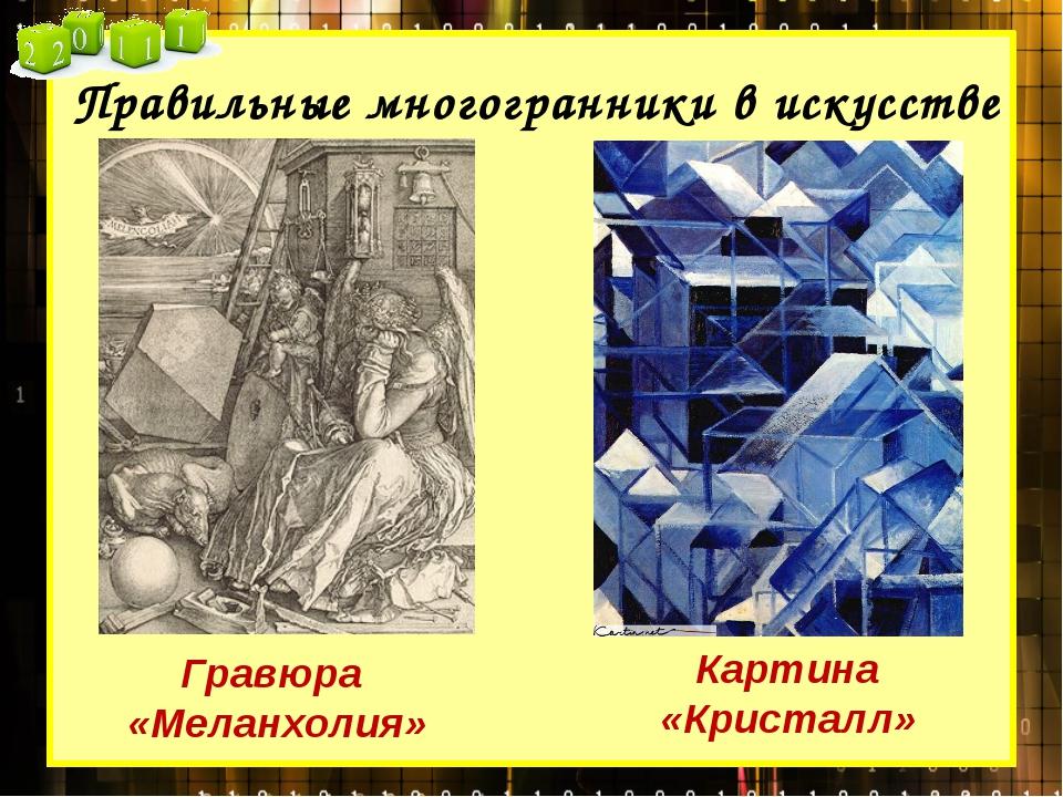 Правильные многогранники в искусстве Гравюра «Меланхолия» Картина «Кристалл»