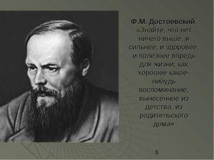 Ф.М. Достоевский: «Знайте, что нет ничего выше, и сильнее, и здоровее, и пол